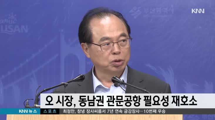 오거돈 시장 동남권 관문공항 호소문 발표