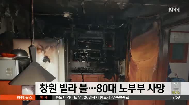 창원 빌라에서 불…2명 사망