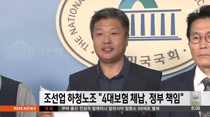 """조선업 하청노동조합, """"4대보험 체납피해 정부 책임"""""""