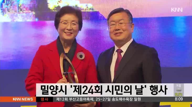 밀양시 '제 24회 시민의 날' 개최