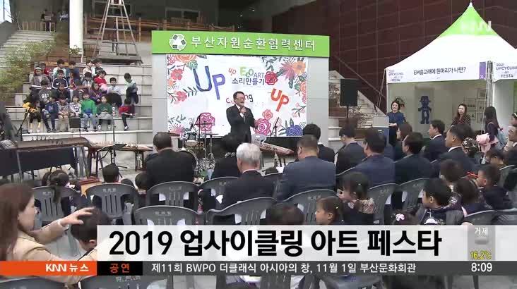 2019 업사이클링 아트 페스타 열려