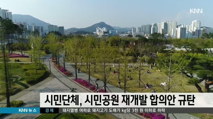 부산시민운동단체연대 부산시민공원 재개발 규탄