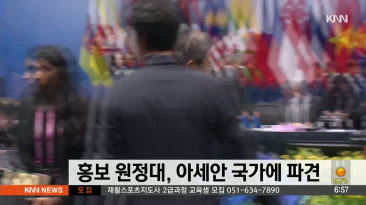 한아세안 정상회의 홍보 원정대 아세안 국가에 파견