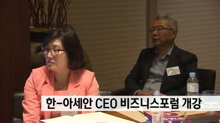 한-아세안 CEO 비즈니스포럼 개강