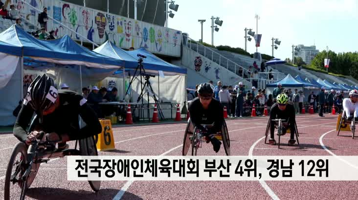 전국장애인체육대회 부산선수단 종합 4위