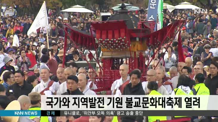 국가와 지역발전 기원 불교문화 대축제 열려