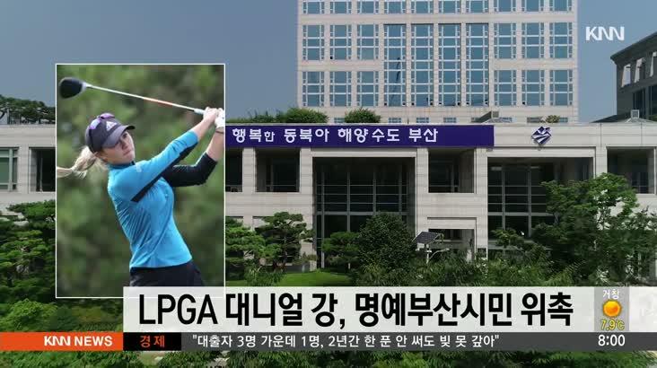 LPGA 선수 대니얼 강 명예부산시민 위촉