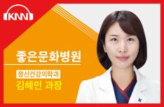(10/23 방송) 오전 - 범불안장애에 대해 (김혜민 / 좋은문화병원 정신건강의학과 과장)