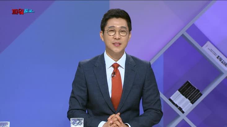 (10/20 방영) 파워토크 – 문성현 (경제사회노동위원장), 이종국 (부산교통공사장), 최무덕 (부산지하철노조위원장)