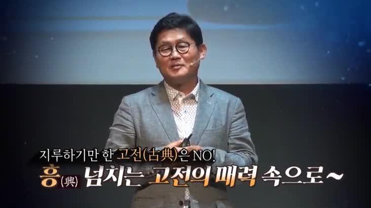 (10/20 방영) 최강1교시 – 중용과 균형 잡힌 인생 (박재희 / 동양철학자)