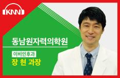 (09/18 방송) 오전 – 후두에 생기는 암에 대해 (장현 / 동남권원자력의학원 이비인후과 과장)