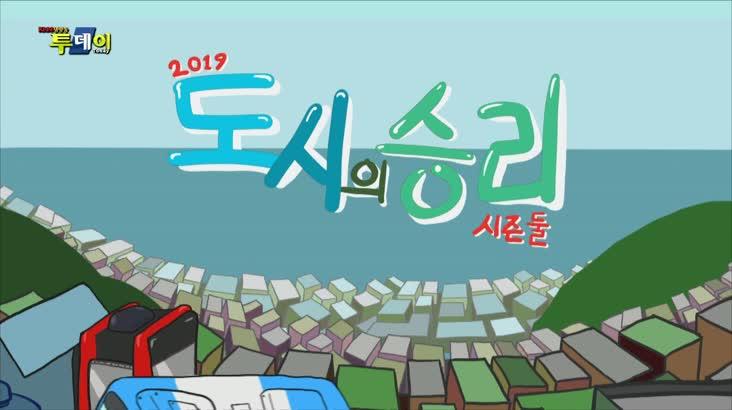 (10/21 방영) 도시의 승리 시즌 2 – 9화 역사를 활용한 도시재생, 영도 깡깡이마을