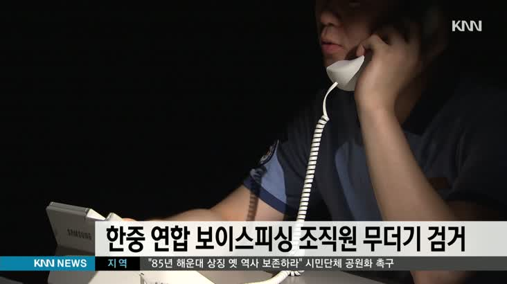 보이스피싱 조직 조폭 등 120여명 무더기 검거