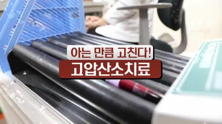 (10/26 방영) 아는 만큼 고친다! 고압산소치료 (김희덕 / 외과 원장)