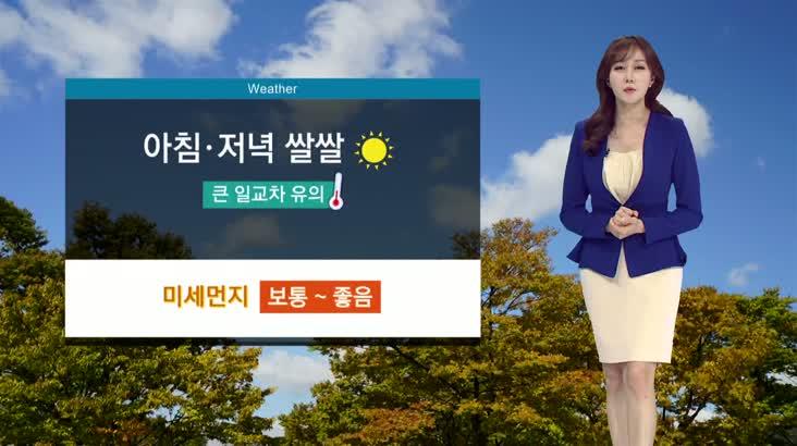 뉴스아이 날씨 10월29일(화)