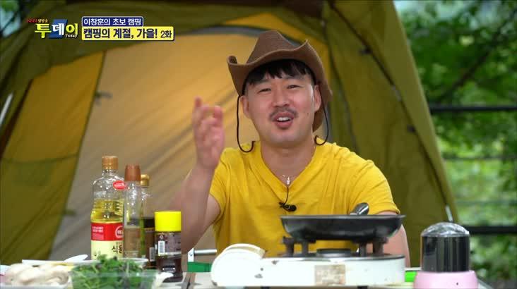(10/25 방영) 이창훈의 초보캠핑 – 캠핑의 계절, 가울 2편