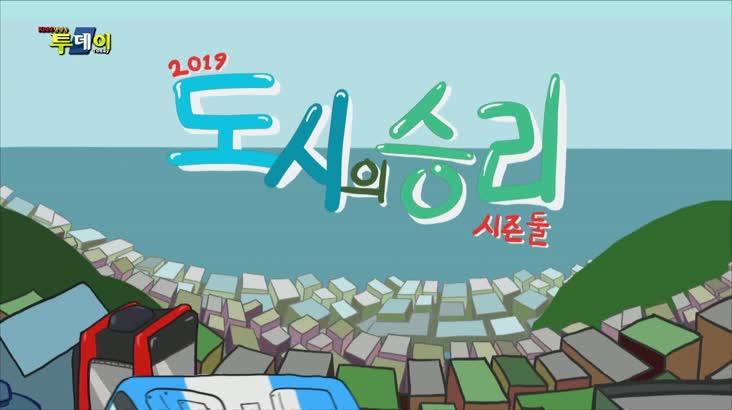 (10/25 방영) 도시의 승리 시즌 2 – 12화 2019 도시재생한마당