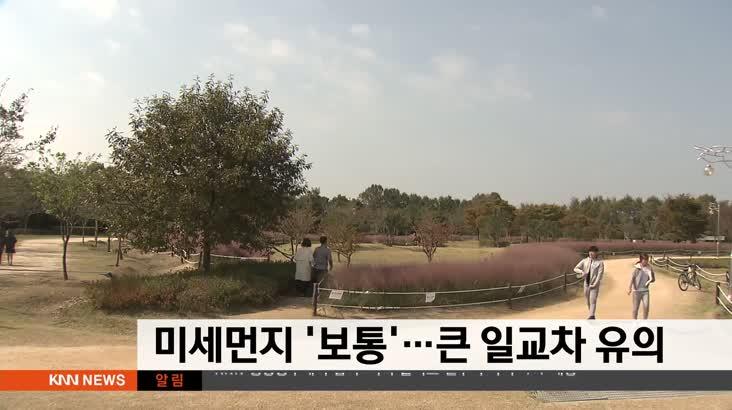 뉴스와 생활경제 날씨 10월30일(수)