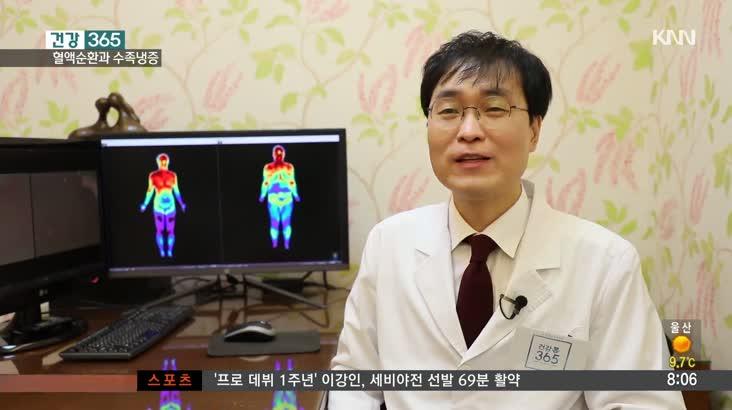 [건강365]혈액순환 문제 수족냉증, 얕보면 큰코다친다