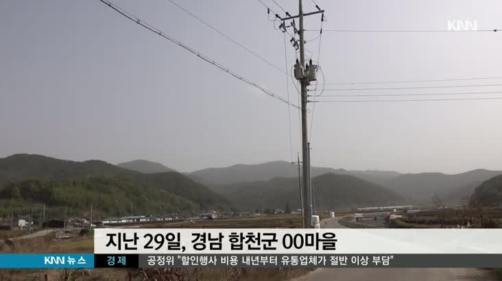 '가방 속 백골 시신', 합천 미제 사건 추적