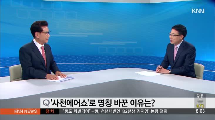 [인물포커스] 송도근 사천시장