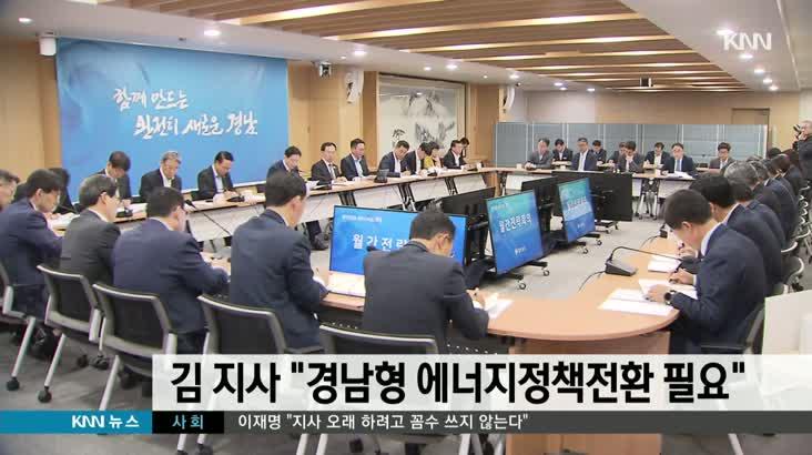 김경수,'경남형 에너지 전환 정책 필요'