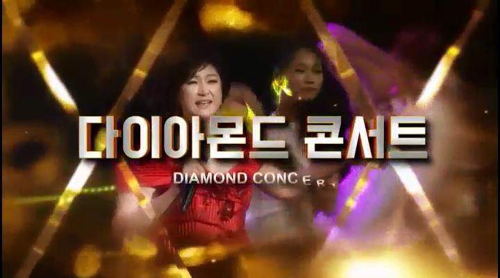 (11/03 방영) 제1회 다이아몬드콘서트