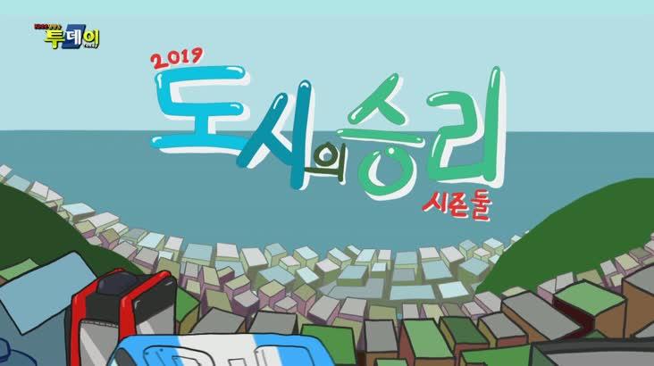 (11/04 방영) 도시의 승리 시즌2 – 16화 전포카페거리