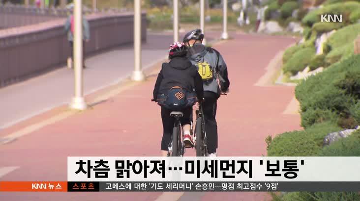 뉴스와 생활경제 날씨 11월7일(목)
