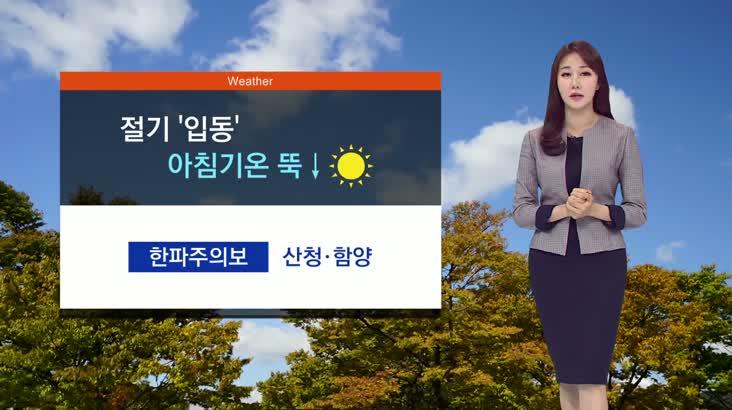 모닝와이드 날씨2 11월8일(목)