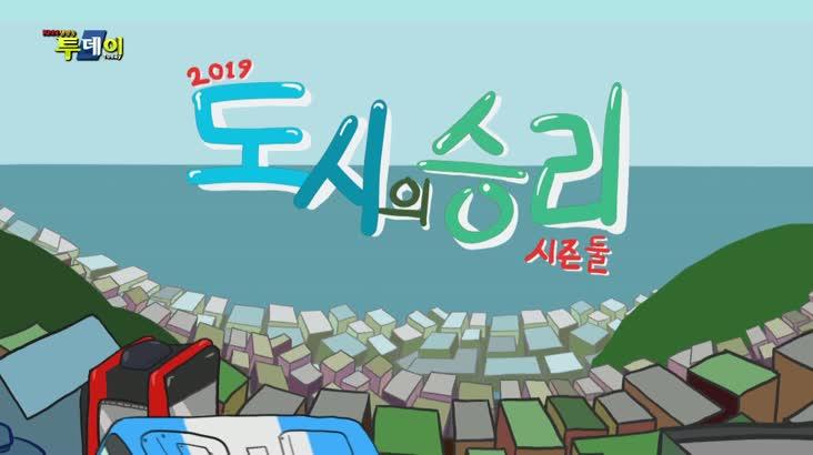 (11/07 방영) 도시의 승리 시즌 2 – 19화 부산 원도심 힐링 투어