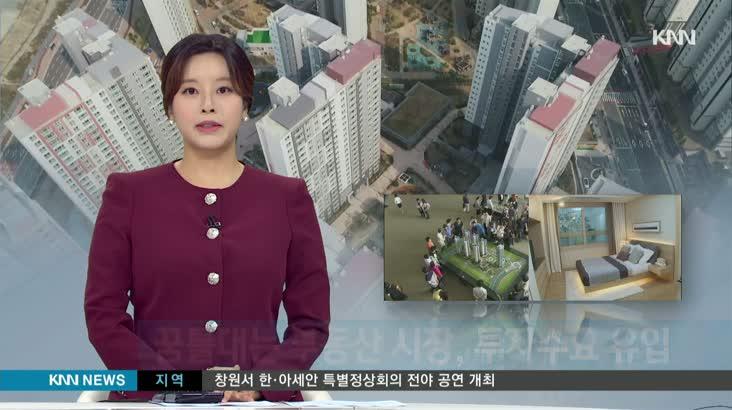 고삐 풀려난 부산경남 부동산, 다시 꿈틀