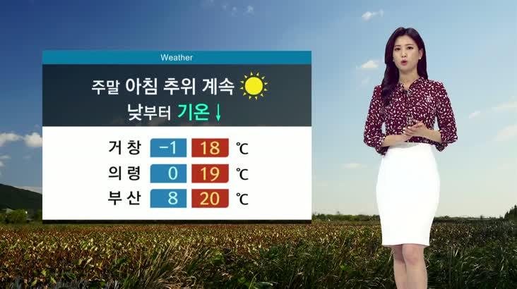 뉴스아이 날씨 11월8일(금)
