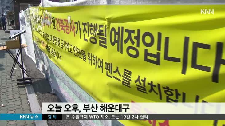 부산 해리단길 '알박기 논란' 해결노력에 대책까지 나온다