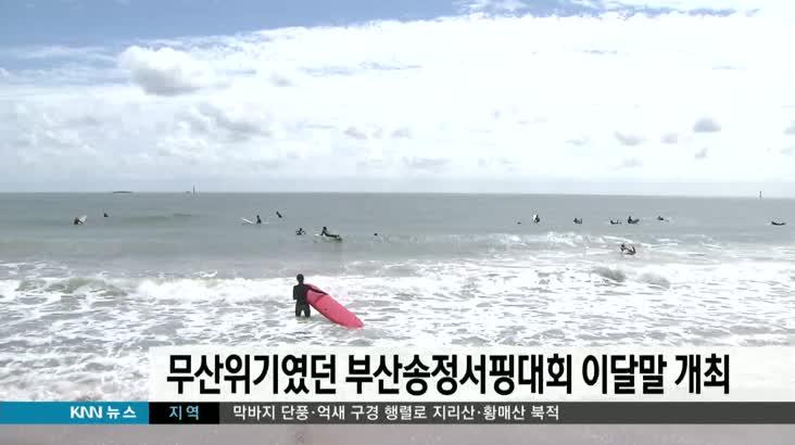 무산위기였던 부산송정서핑대회 이달말 개최