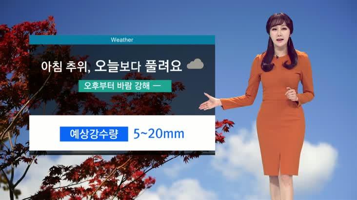 뉴스아이 날씨 11월9일(토)