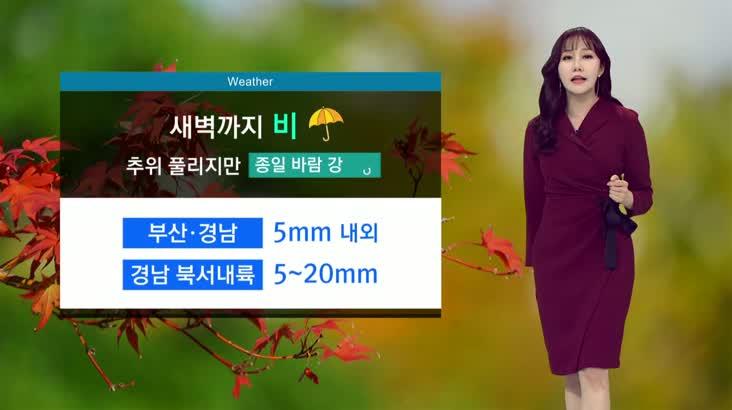 뉴스아이 날씨 11월10일(일)