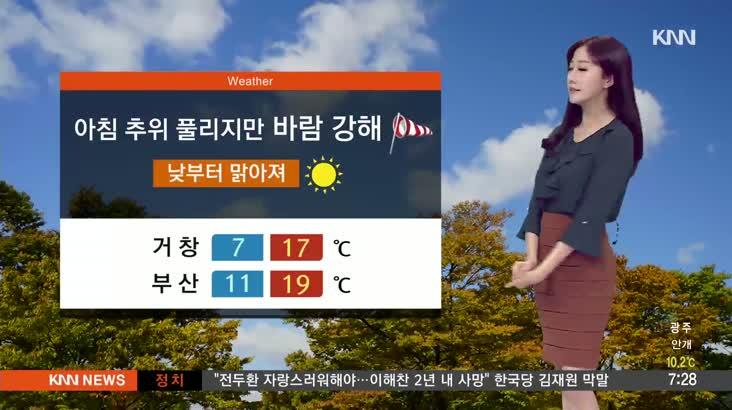 모닝와이드 날씨1 11월11일(월)