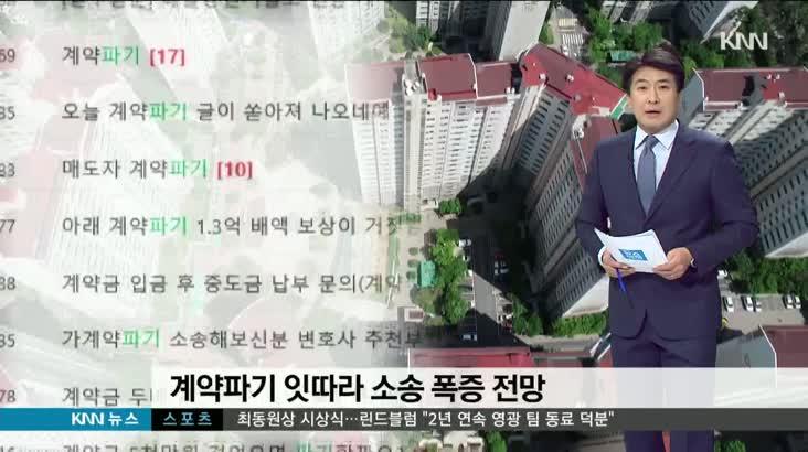 [앵커리포트]-정부정책이 부산 주택시장 교란