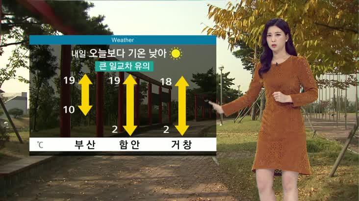 뉴스아이 날씨 11월11일(월)