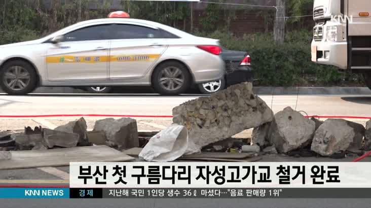 자성고가교 철거 완료