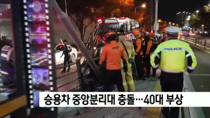 승용차 단독 사고로 40대 운전자 부상(소방웹하드)