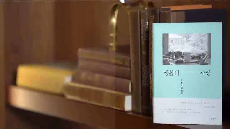 (11/11 방영) 생활의 사상 ( 서동욱 / 서강대 교수)