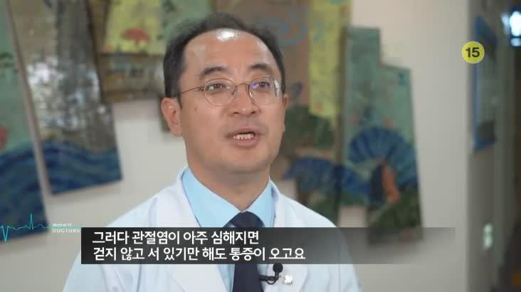 (11/11 방영) 메디컬 24시 닥터스 2부 – 행복한 노년의 삶 건강한 무릎이 답이다