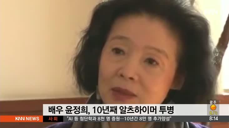 [핫이슈 클릭]-연예가 화제, 배우 윤정희, 10년째 알츠하이머 투병
