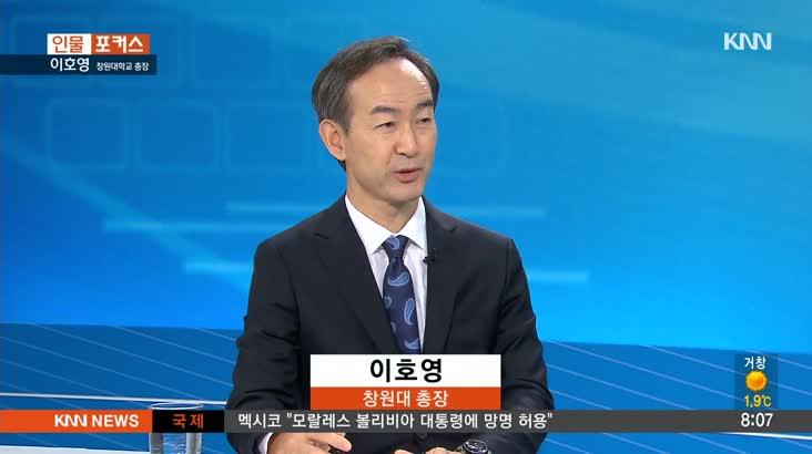 [인물포커스]-이호영 창원대 총장