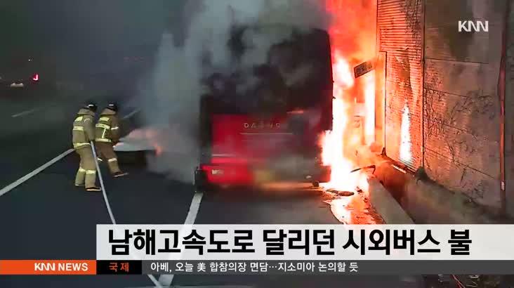 남해고속도로 달리던 시외버스에서 불…인명피해 없어