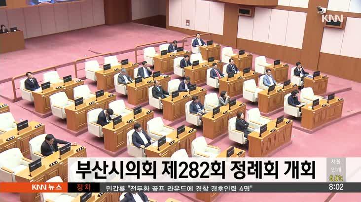 부산시의회 282회 정례회 오늘 개회