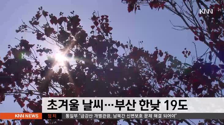 뉴스와 생활경제 날씨 11월12일(화)