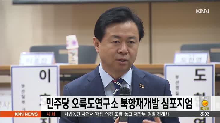 오륙도연구소 심포지엄 개최
